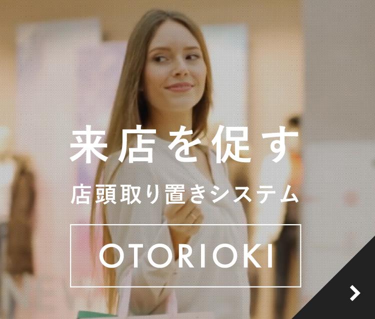 OTORIOKI